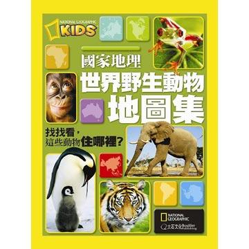 國家地理 世界野生動物地圖集(精裝)