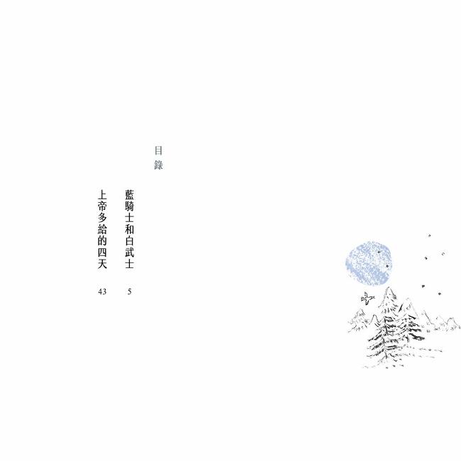 (信誼基金)好好讀小學堂:藍騎士和白武士 (หนังสือความรู้ทั่วไป ฉบับภาษาจีน)