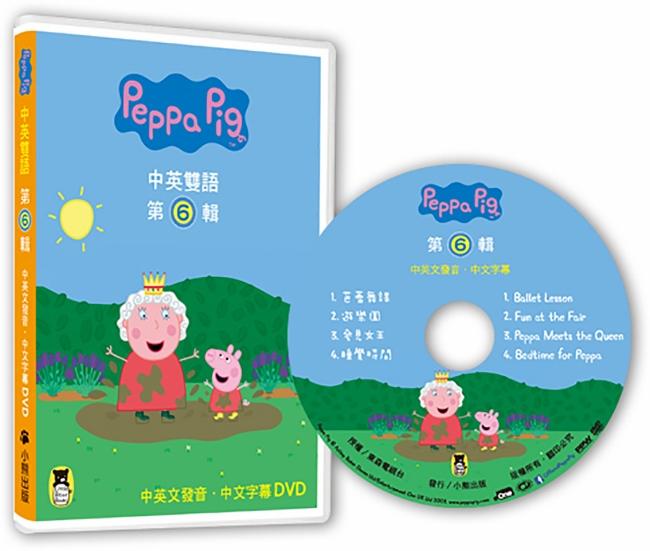 (小熊)Peppa Pig粉紅豬小妹.第6輯(獨家Peppa Pig手作派對素材包+四冊中英雙語套書+中英雙語DVD)