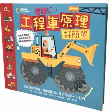 這樣玩,工程車原理好簡單:工程車的種類、機械構造和運作原理一玩就懂(精裝)