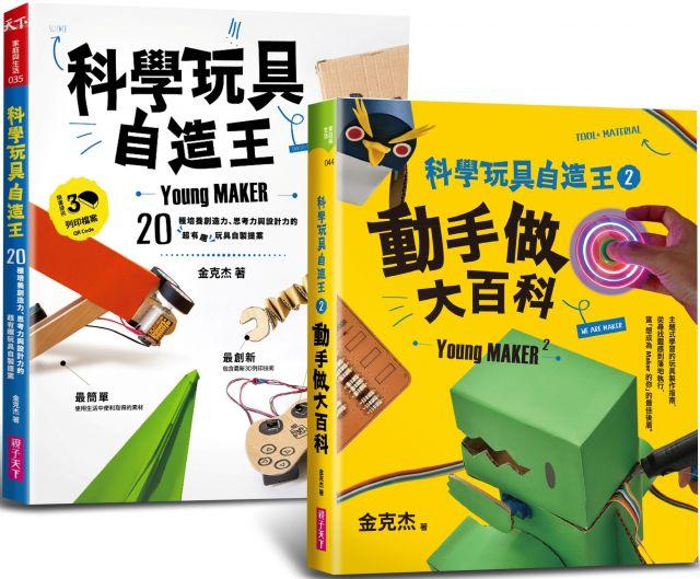 科學玩具自造王套書(共二冊)