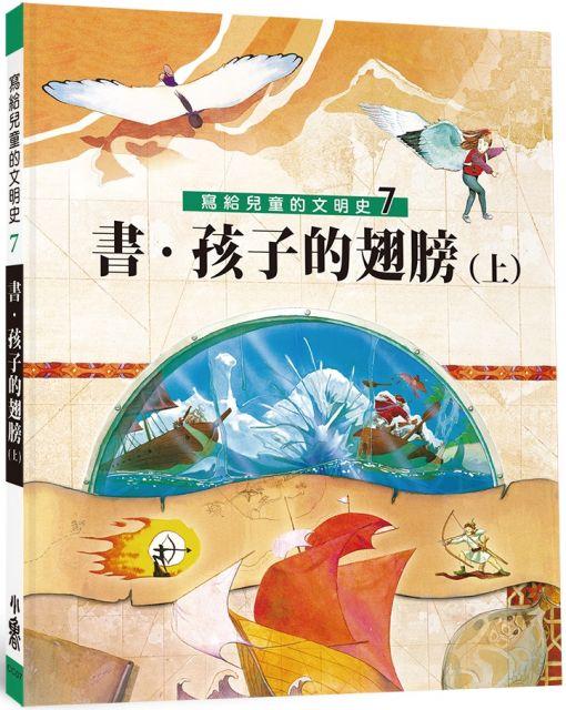 寫給兒童的文明史(7)書‧孩子的翅膀(上)(二版)(精裝)