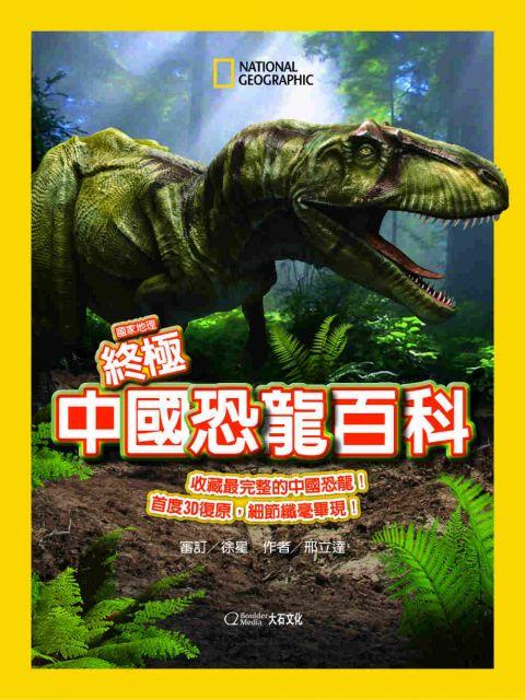 國家地理終極中國恐龍百科(精裝)