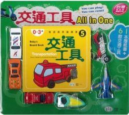 交通工具All in one(盒裝)