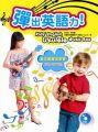 彈出英語力:烏克麗麗唱遊書(附CD)Kids' English Ukulele Music Box: Play and Sing
