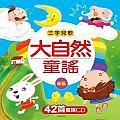 大自然童謠(新版)(附CD)