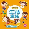 生活童謠(新版)(附CD)(精裝)
