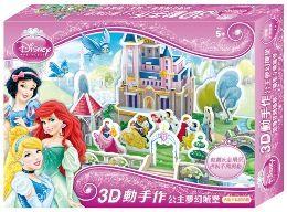 3D動手作:公主夢幻城堡