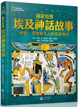 國家地理:埃及神話故事.神祇、怪物與凡人的經典傳說(精裝)