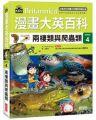 漫畫大英百科(生物地科4)兩棲類與爬蟲類(精裝)