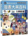漫畫大英百科:物理化學(4)力與能量(精裝)