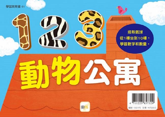 東雨超值聖誕禮包2(給2+歲幼兒的超值禮物袋) (หนังสือความรู้ทั่วไป ฉบับภาษาจีน)