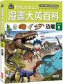 漫畫大英百科(生物地科8)恐龍(精裝)