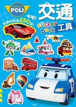 波力交通工具sticker book