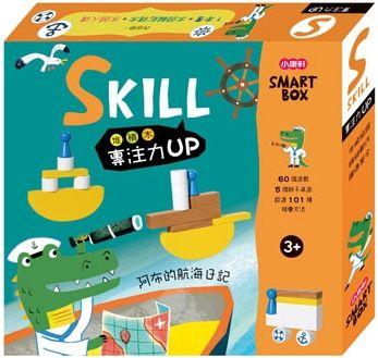 SMART BOX專注力遊戲盒:阿布的航海日記