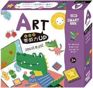 SMART BOX美感力遊戲盒:阿布成長日記