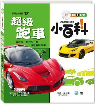 超級跑車小百科(附CD)