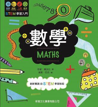 STEM學習入門:數學MATHS