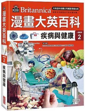 漫畫大英百科(人體醫學2)疾病與健康(精裝)