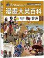 漫畫大英百科(地理5)非洲(精裝)