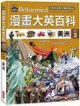 漫畫大英百科(地理3)美洲(精裝)