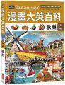 漫畫大英百科(地理4)歐洲(精裝)