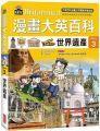 漫畫大英百科:文明文化(3)世界遺產(精裝)