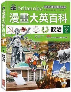 漫畫大英百科(社會科學2)政治(精裝)