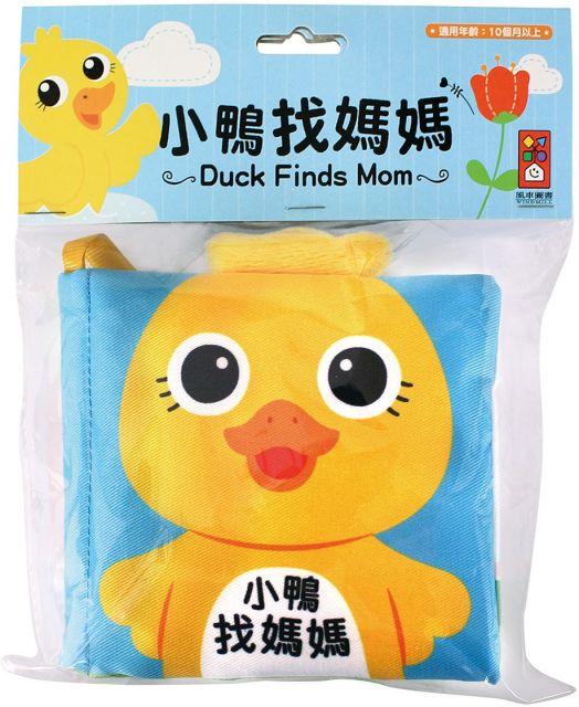小鴨找媽媽(星形磨牙布書)