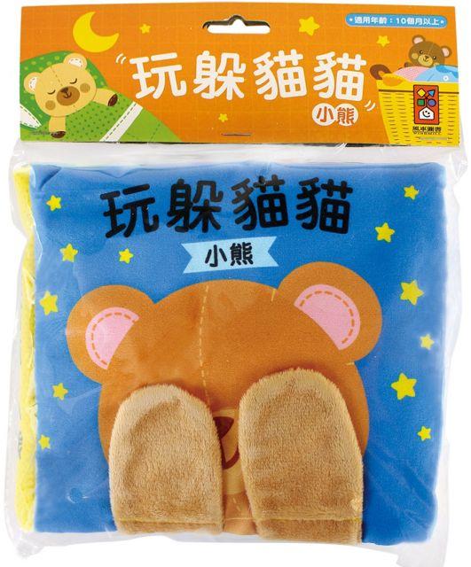玩躲貓貓:小熊(躲貓貓布書)