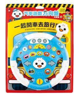 汽車遊戲方向盤(藍色)FOOD超人