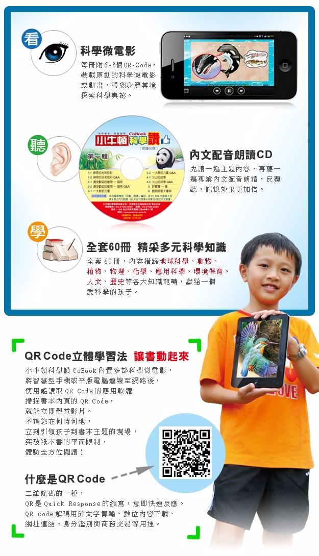 小牛頓科學讚CoBook第十輯(55-60冊) (หนังสือความรู้ทั่วไป ฉบับภาษาจีน)