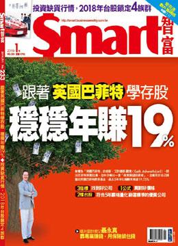 SMART智富理財-月刊 第233期
