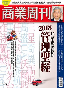 商業周刊 第1577期 20180201