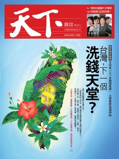 天下雜誌 第646期 20180426:台灣,下一個洗錢天堂