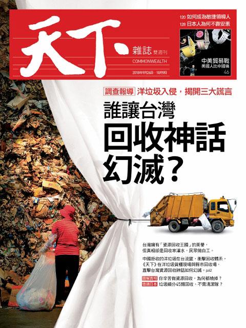 天下雜誌 第657期 20180927:誰讓台灣回收神話幻滅?