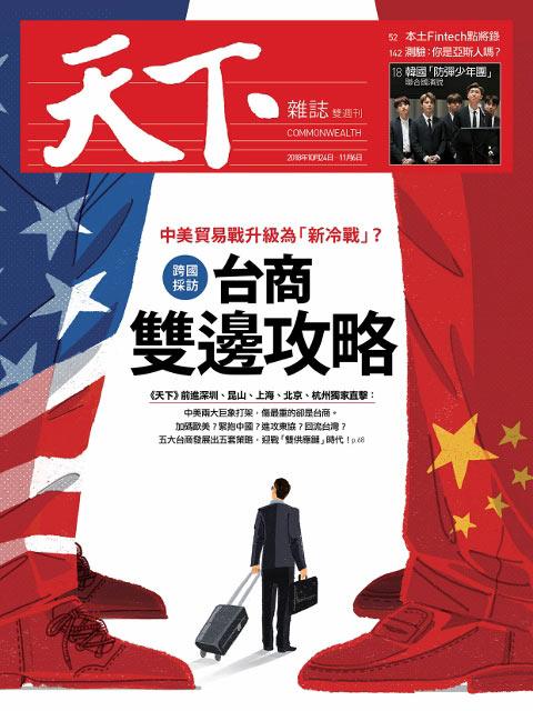 天下雜誌 第659期 20181025:中美新冷戰,台商的雙邊攻略