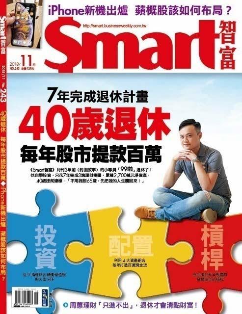 SMART智富理財-月刊 第243期