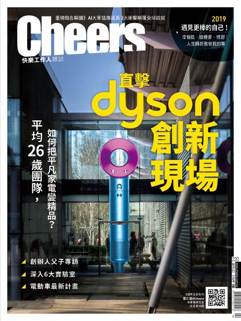 Cheers 第220期:跟著Dyson學創新