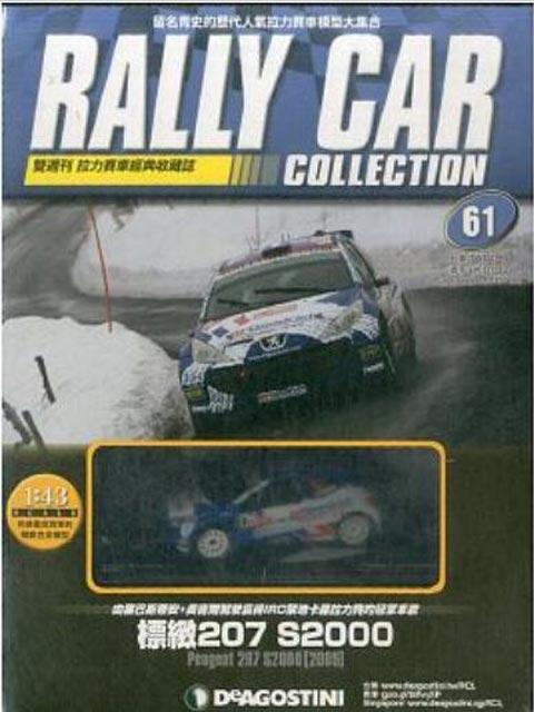 拉力賽車經典收藏誌 第61期