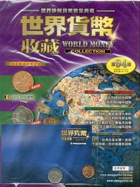 世界貨幣收藏 第94期