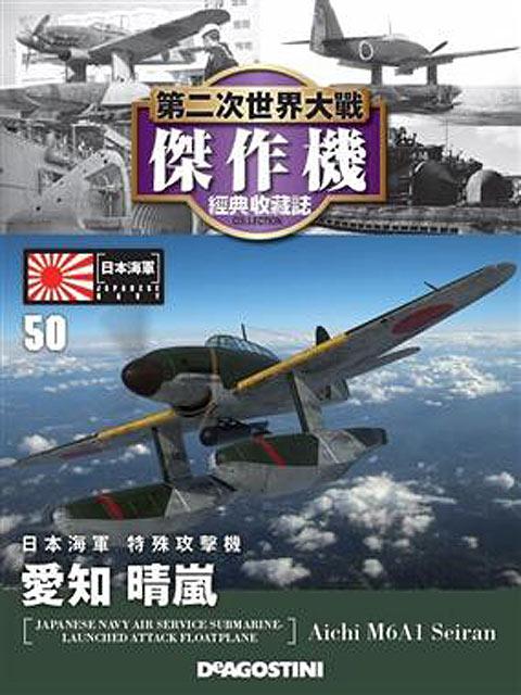二次大戰傑作機 第50期