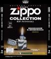 拆不退-Zippo經典收藏誌_第39期