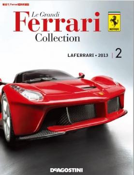 拆不退-Ferrari經典收藏誌_第2期
