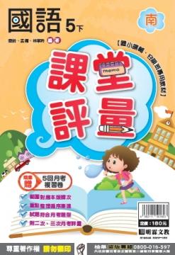 明霖國小課堂評量:國語(5下)南版(106學年)