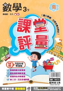 明霖國小課堂評量:數學(3下)南版(106學年)