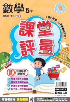 明霖國小課堂評量:數學(5下)南版(106學年)
