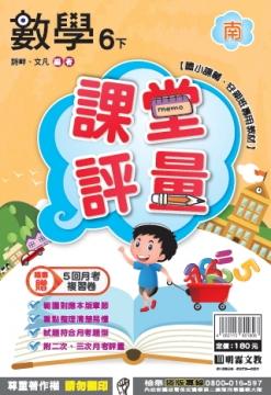明霖國小課堂評量:數學(6下)南版(106學年)