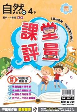 明霖國小課堂評量:自然(4下)南版(106學年)