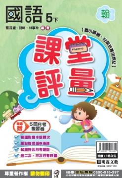 明霖國小課堂評量:國語(5下)翰版(106學年)